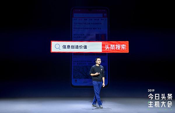 2019年9月,朱文佳首次以今日头条CEO身份公开亮相。