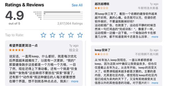 Keep的最新App首页和用户评价